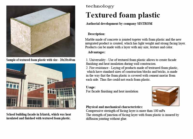 Sistrom technology - Textured foam plastic
